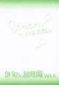 俳句と超短編vol.6