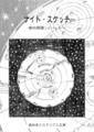 ナイト・スケッチ‐横田順彌ショート・ショート‐