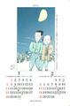 楢喜八2018年装画カレンダー