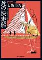 『死の快走船』創元推理文庫