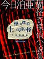 怪奇探偵十一号室の怪 ― 今日泊亜蘭怪奇探偵小説集―