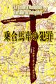 『乗合馬車の犯罪』別冊Re-ClaM Vol.2