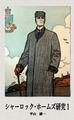 「シャーロック・ホームズ研究1」ヒラヤマ探偵文庫sh01
