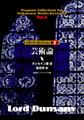ペガーナ・コレクション第2巻『芸術論』