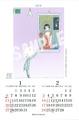 楢喜八2019年カレンダー(Only you)