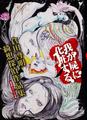 わが屍に化粧する―倉田啓明綺想探偵作品集―