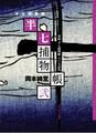 初稿 半七捕物帳 六十九話集 文芸倶楽部編 弐  『半七聞書帳』