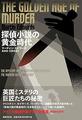 『探偵小説の黄金時代』