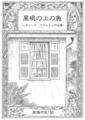 屋根の上の魚 -リチャード・ミドルトン作品集-