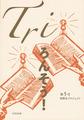 Tri 短歌史プロジェクト第5号 ろんそう!