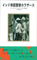 『インド帝国警察カラザース』ヒラヤマ探偵文庫02