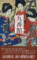 「九番館」ヒラヤマ探偵文庫06