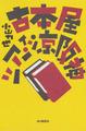 『古本屋ツアー・イン・京阪神』署名本