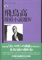 署名本『飛鳥高探偵小説選4』