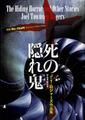 『死の隠れ鬼 J・T・ロジャーズ作品集』別冊Re-ClaM Vol.1