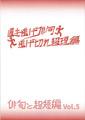 俳句と超短編vol.5