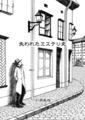 失われたミステリ史 増補版 附 S・A・ドゥーセ作品集