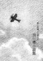 横田順彌豆本傑作選『飛行機小説集』