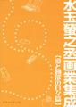 水玉螢之丞画業集成【愛と物欲の日々篇】