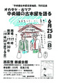 【イベント予約】『オカタケ・古ツア中央線の古本屋を語る』(6/25)