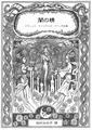 闇の精 -フランシス・ウィリアムズ・ベイン作品集-