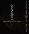 左川ちか資料集成 The Black Air: Collected Poems and Other Works of Chika Sagawa
