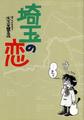 『埼玉の恋』水玉螢之丞画業集成4