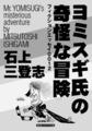 ヨミスギ氏の奇怪な冒険 フィクションエッセイ0012