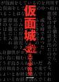 少女探偵小説 仮面城
