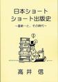 『日本ショートショート出版史~星新一と、その時代~』