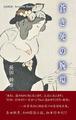 「蒼き死の腕環」ヒラヤマ探偵文庫10