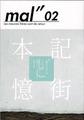 """隣町珈琲の本【mal""""】02"""