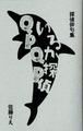 探偵俳句集『いるか探偵QPOP』
