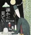 署名入『誰かが見ている 楢喜八作品集』