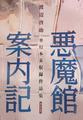 渡辺啓助単行本未収録作品集『悪魔館案内記』