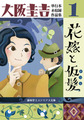 花嫁と仮髪―大阪圭吉単行本未収録作品集 1 ―