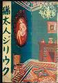 「猶太人ジリウク」湘南探偵倶楽部叢書18