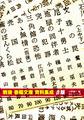 戦後 春陽文庫 資料集成 β版