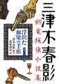 浮出た血染の手形 ― 三津木春影翻案探偵小説集―