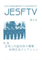 JESFTV 第5号