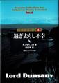 『過ぎ去りし不幸』ペガーナ・コレクション第4巻
