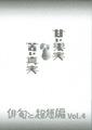 俳句と超短編vol.4