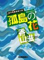 海洋冒険連続小説 孤島の花