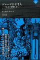 「ジョージおじさん〜十七人の奇怪な人々」ナイトランド叢書