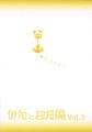 俳句と超短編vol.9