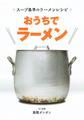 スープ基準のラーメンレシピ おうちでラーメン