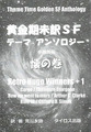 懐の巻 黄金期未訳SFテーマ・アンソロジー半番外編