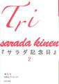 Tri 短歌史プロジェクト第6号 『サラダ記念日』2