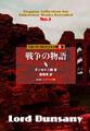 『戦争の物語』ペガーナ・コレクション第3巻