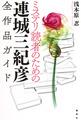 署名本『ミステリ読者のための連城三紀彦全作品ガイド』